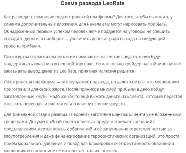 схема обмана Leorate
