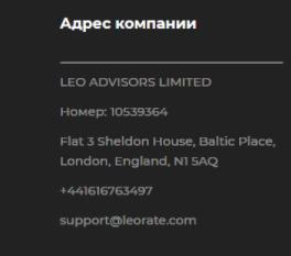 адрес Leorate