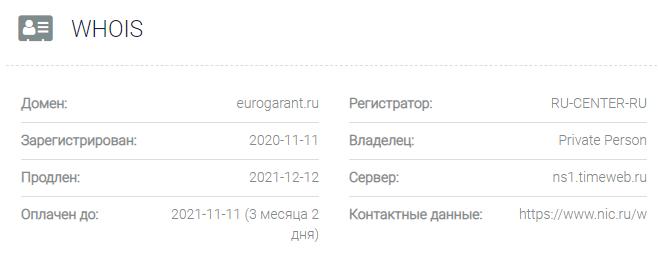 домен Еврогарант
