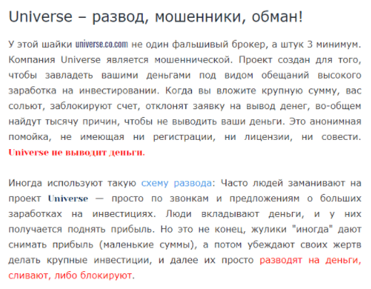 отзывы о Universe