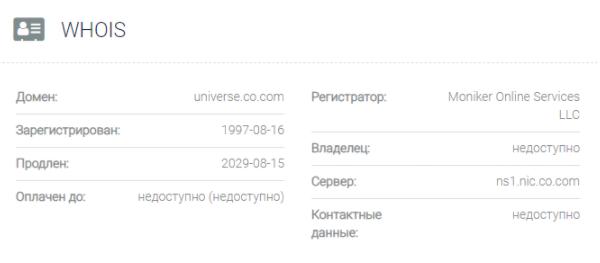домен Universe