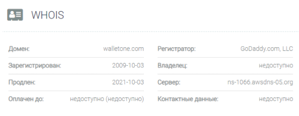 домен Wallet One