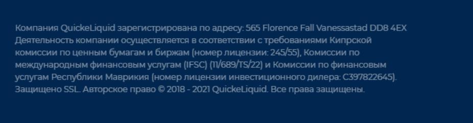 регистрация QuickeLiquid
