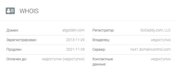 домен AT GOLDEN DMCC