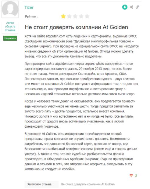 отзывы о AT GOLDEN DMCC