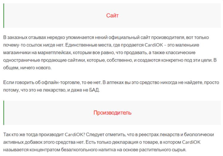 факты обмана CardiOK