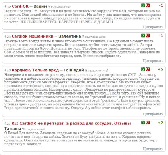 отзывы о CardiOK