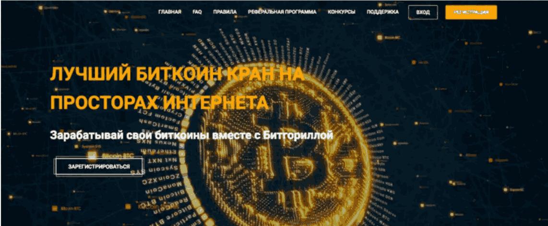 сайт Bitgorila