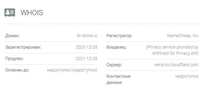 домен Barclay Stone