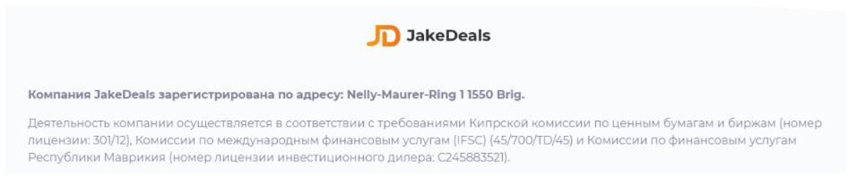 регуляция Jakedeals