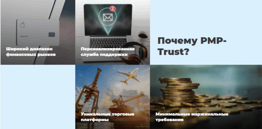 предложения PMPtrust