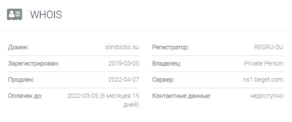 домен Slim Biotic