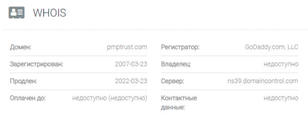 домен PMPtrust
