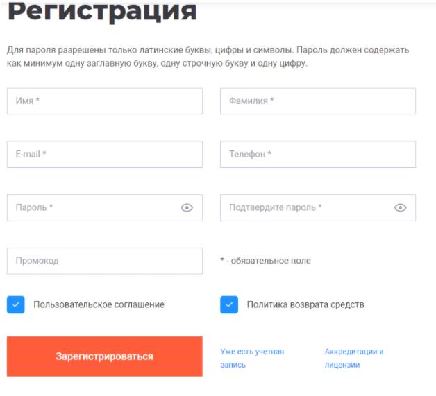 регистрация на ПМПтраст