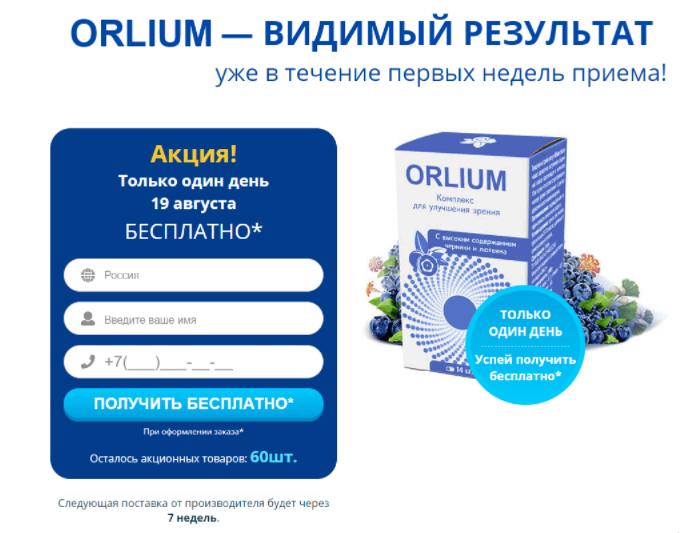 оформить заказ на Orlium