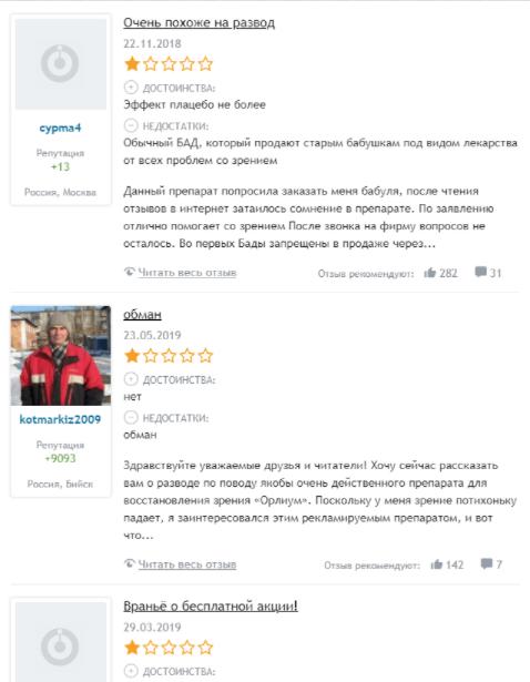 отзывы о Orlium