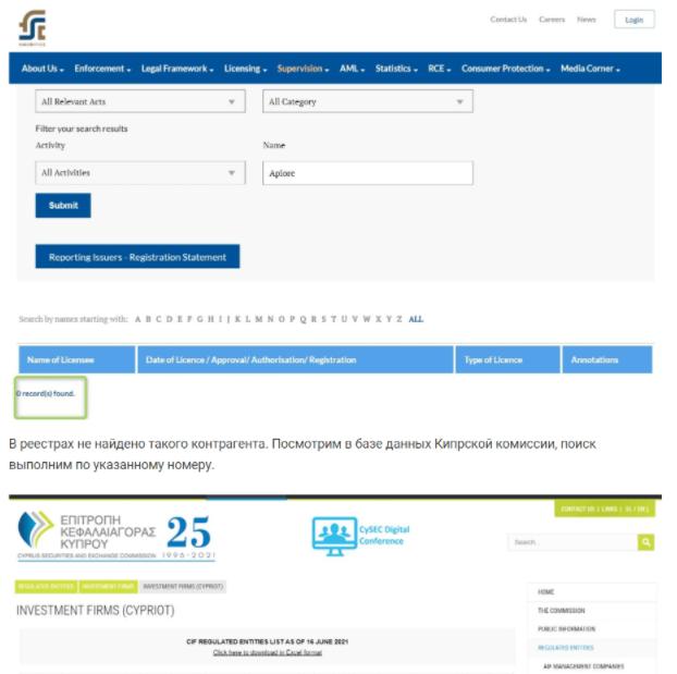 регистрационные данные Aplore