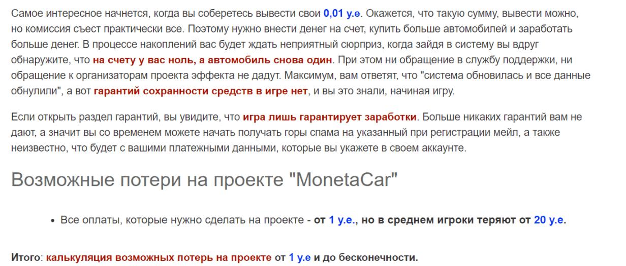 возможные потери на Monetacar