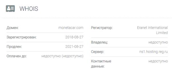 домен Monetacar