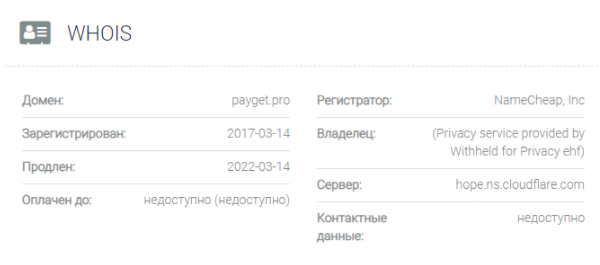 домен PAYGET
