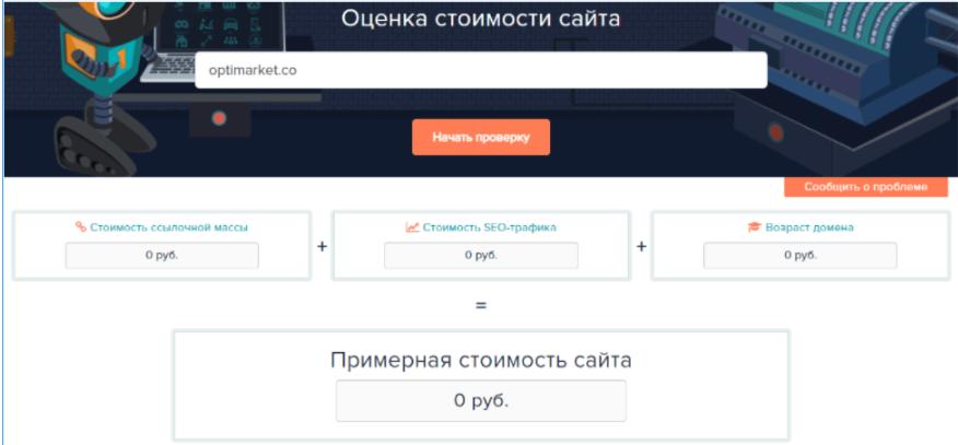 стоимость сайта Optimarkets