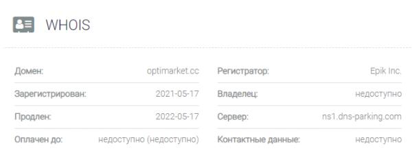 домен Optimarkets