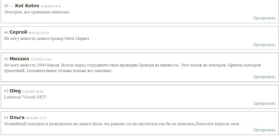 отзывы об Optimarkets