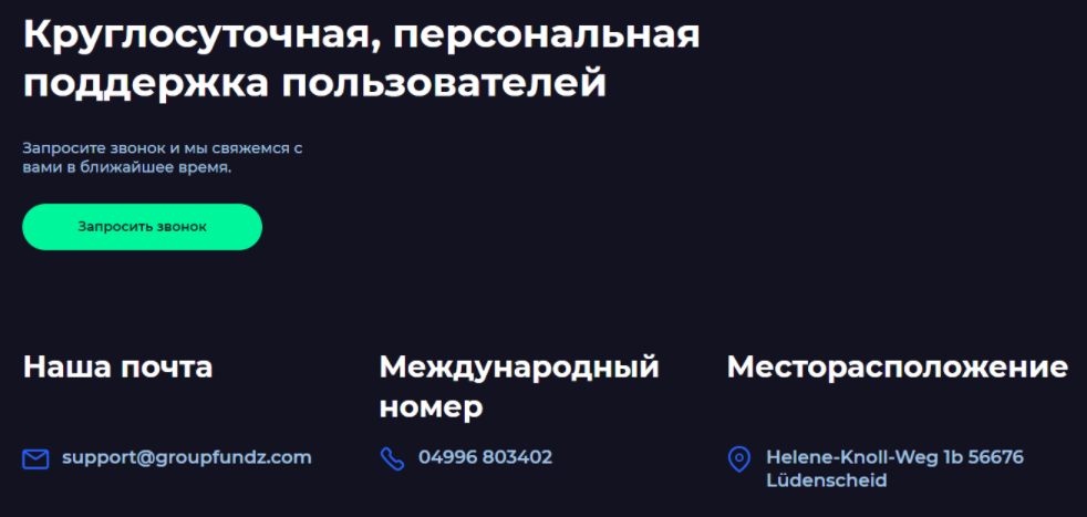 контакты GroupFundz