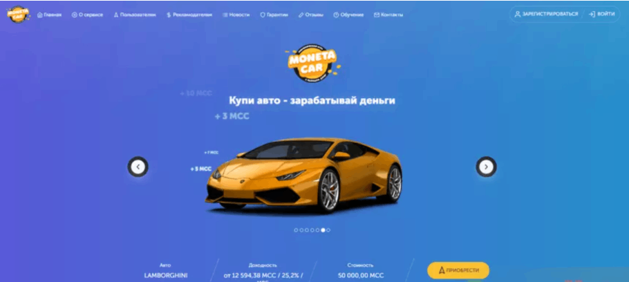 сайт Monetacar