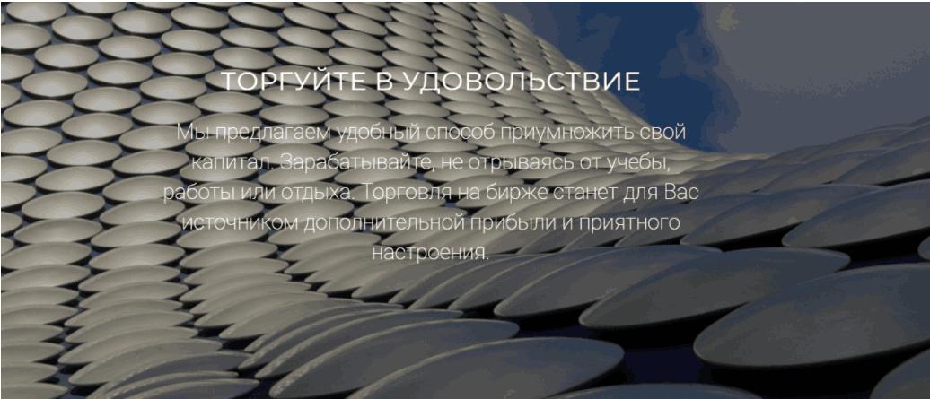 сайт Intela