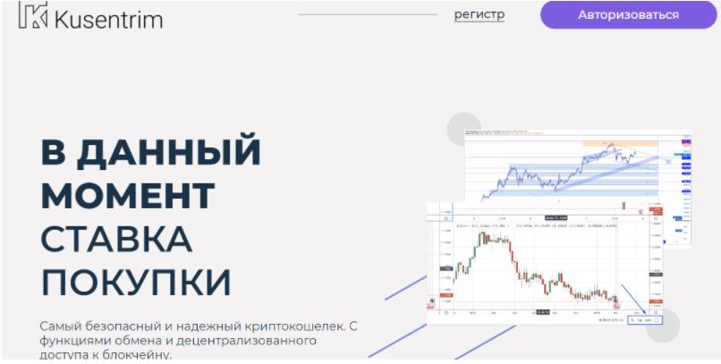 сайт Kusentrim