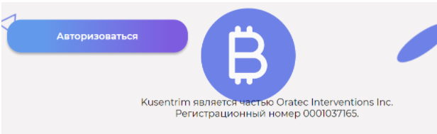 регистрационный номер Kusentrim