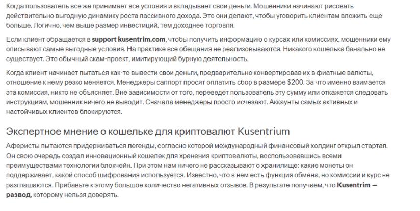 отзывы о Kusentrim