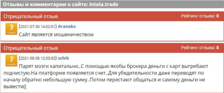 отзывы о Intela