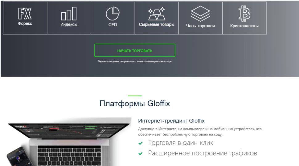 предложения Gloffix