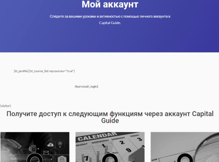 регистрация на Capital Guide