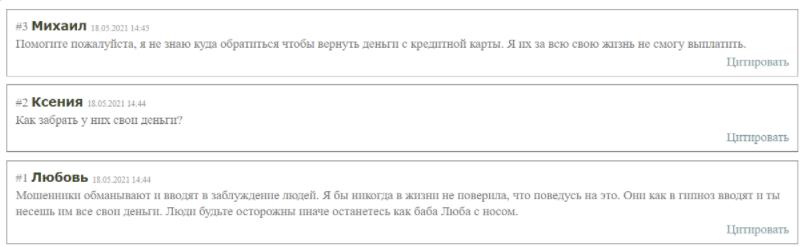 отзывы о Capital Guide