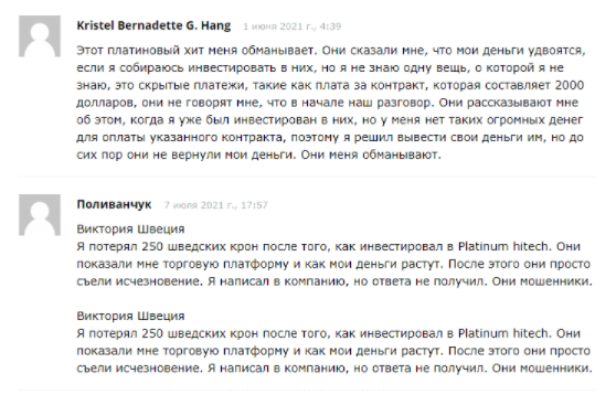мнение о Platinum Hitech