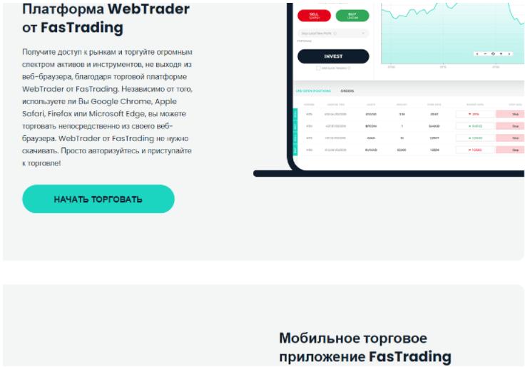 торговая платформа FasTrading