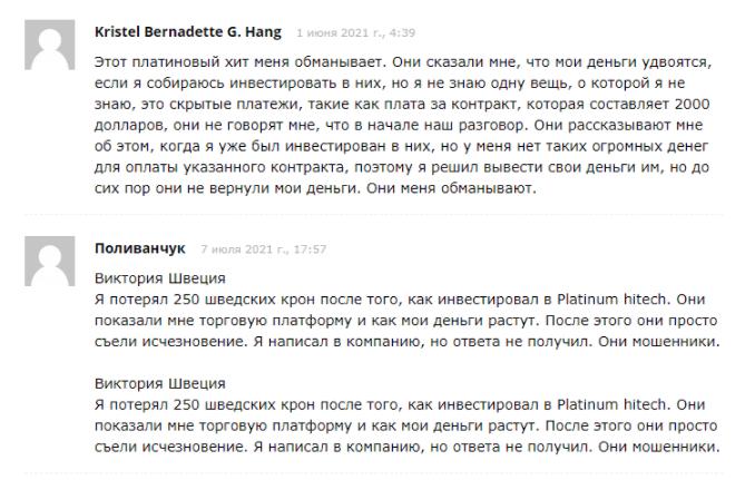 отзывы о Platinum Hitech