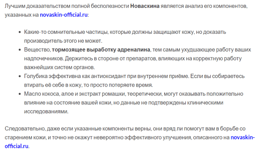 анализ компонентов Новаскин