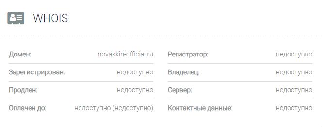 домен Новаскин