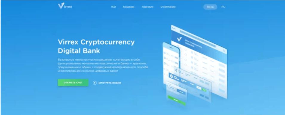 сайт Virrex