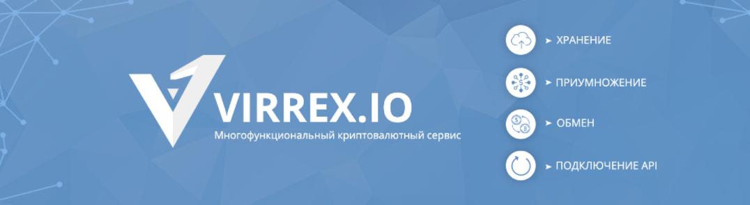 предложения Virrex