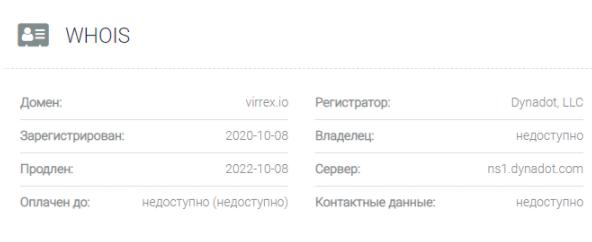 домен Virrex
