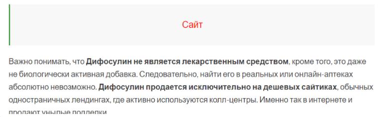 сайт Дифосулин
