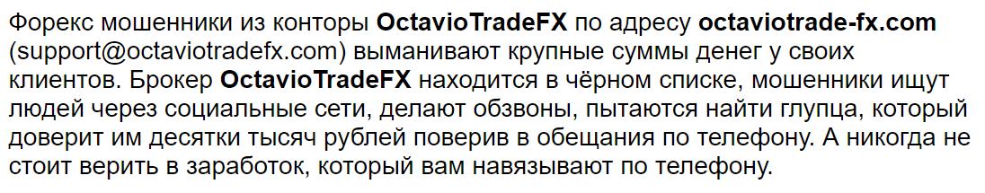 отзывы о Octaviotradefx