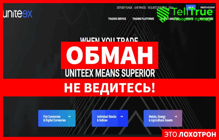 Uniteex Inc – еще один герой, заслуживающий почетного места в черных списках