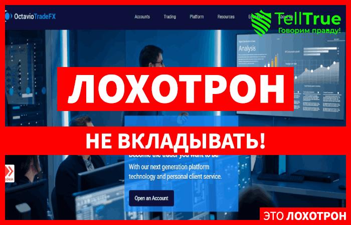 Octaviotradefx – обзор и отзывы