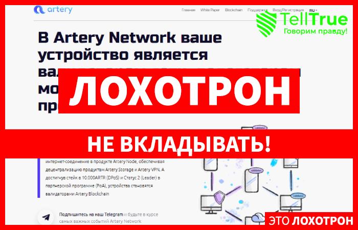 Artery Network – обычная пирамида, хорошо замаскированная под инвестиционный проект